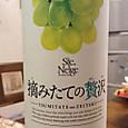 ワインを買いました