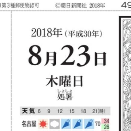23日処暑