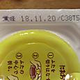 納豆(1ヶ月ほど前のものを食う)