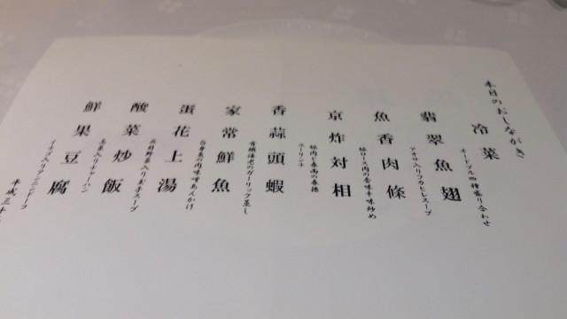 5月2日の親睦会(陶陶)