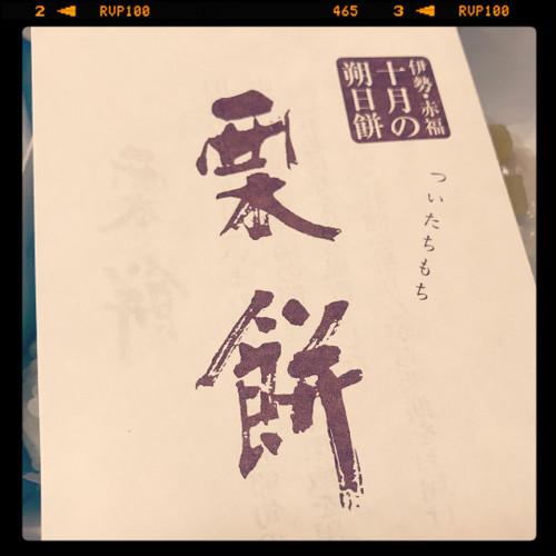 栗餅(朔日餅)