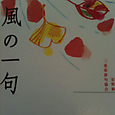 三重県俳句協会 風の一句