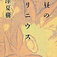 池澤夏樹 真昼のプリニウス