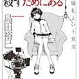 島田裕巳 映画は父を殺すためにある - 通過儀礼という見方