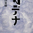 池澤夏樹 カデナ