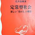 広井良典 定常型社会 新しい「豊かさ」の構想