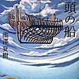 池澤夏樹 双頭の船