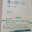 福元ひろこ 歩く旅の本
