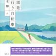 宮本輝 田園発 港行き自転車 (上)