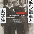 堀川惠子 チンチン電車と女学生