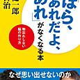 茂木健一郎・羽生善治 「ほら、あれだよ、あれ」がなくなる本