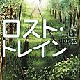 中村弦 ロスト・トレイン