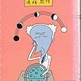 遠藤周作 第三ユーモア小説集
