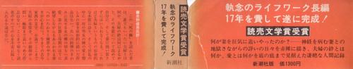 島尾敏雄 死の棘 (ハードカバー帯)