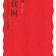 湯浅誠 反貧困―「すべり台社会」からの脱出