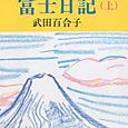 武田百合子 富士日記(上)