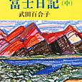 武田百合子 富士日記(中)