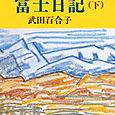 武田百合子 富士日記(下)