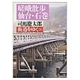 司馬遼太郎 街道をゆく26
