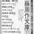 遠藤周作文庫