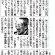 多田富雄さん