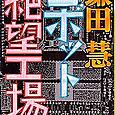 鎌田慧 ロボット絶望工場