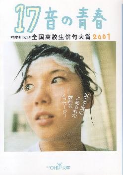 神奈川大学 17音の青春