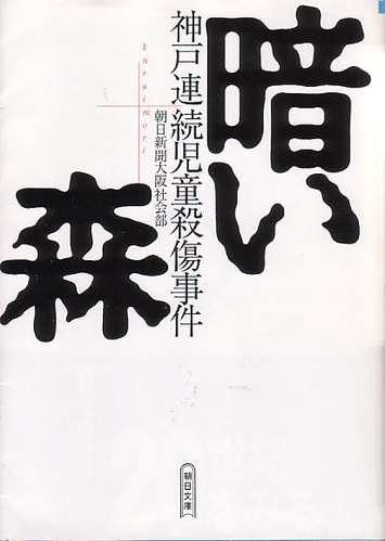 朝日新聞社 暗い森