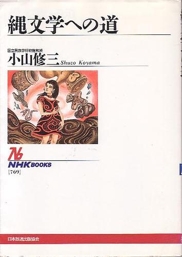 日本放送協会 縄文学への道