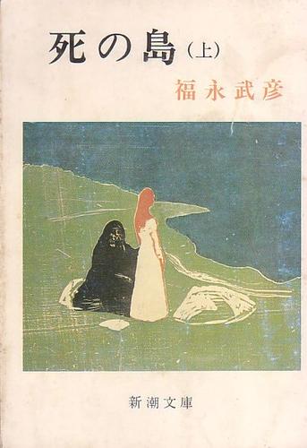 福永武彦 死の島