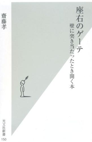 齋藤孝  座右のゲーテ −壁に突き当たったとき開く本