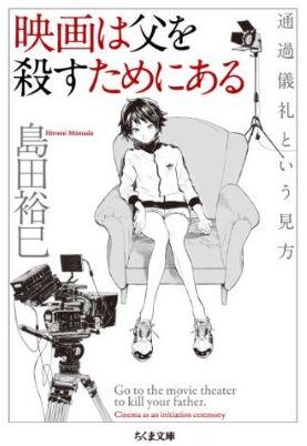 島田裕巳 映画は父を殺すためにある: 通過儀礼という見方