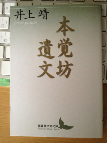 井上靖 本覚坊遺文