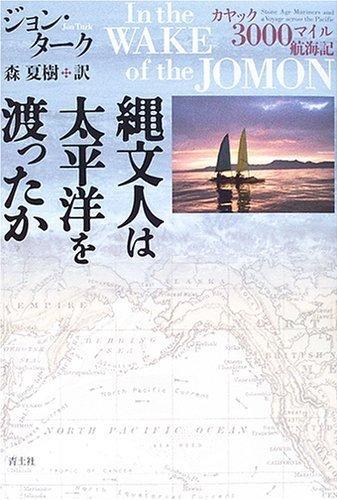 縄文人は太平洋を渡ったか
