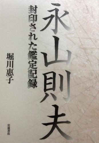 堀川惠子 永山則夫 封印された鑑定記録