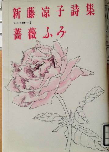 新藤凉子 薔薇ふみ