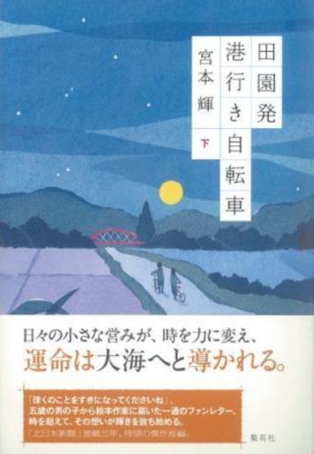 宮本輝 田園発 港行き自転車 (下)