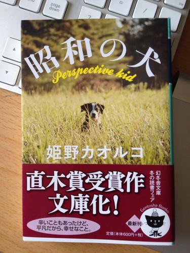 姫野カオルコ 昭和の犬