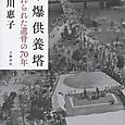 堀川惠子 原爆供養塔 忘れられた遺骨の70年