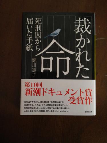 堀川惠子 裁かれた命 死刑囚から届いた手紙
