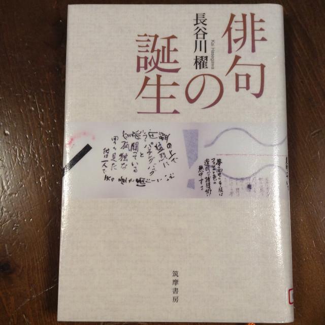 長谷川櫂 俳句の誕生