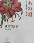 武田百合子 あの頃 - 単行本未収録エッセイ集