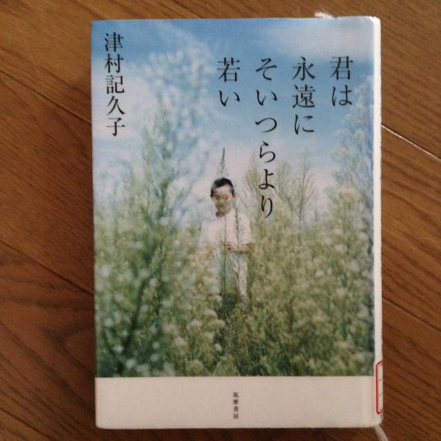 津村記久子 君は永遠にそいつらより若い