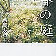 柴崎友香 春の庭