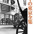 小沢信男 ぼくの東京全集