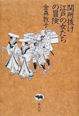 金森敦子 関所抜け 江戸の女たちの冒険