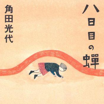 角田光代 八日目の蝉