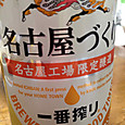 名古屋限定のビール