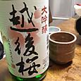 越後桜(日本酒)