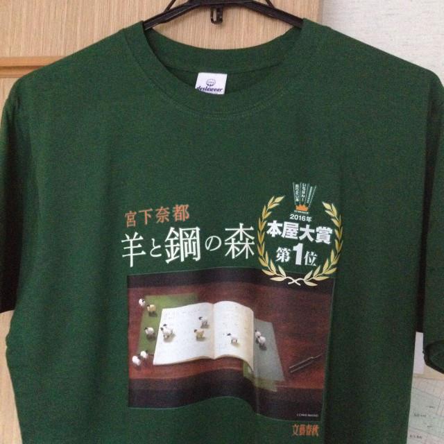羊と鋼の森のTシャツ当選